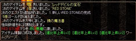 15.1.25鏡運ワーム成功2