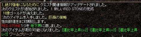 15.1.25鏡運ワーム解除2