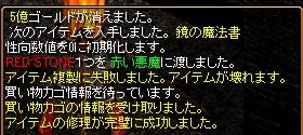 15.1.25鏡運ワーム失敗2