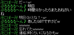 GBTを忘れるけんぼー