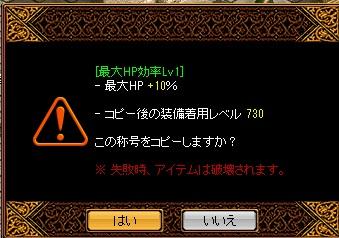 15.2.22鏡の魔法書成功解除からのHP貼り付け