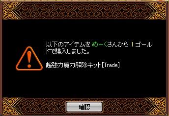 15.2.22鏡の魔法書成功からの赤解除