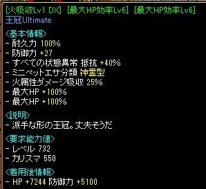 WHP火吸収DX王冠UM