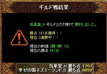 15.3.1気楽堂様 結果
