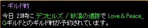 15.3.8LovePeace様