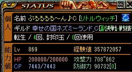 15.3.12銀の詩様 HP・防御