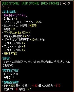 15.3.22TRSジャンク成功