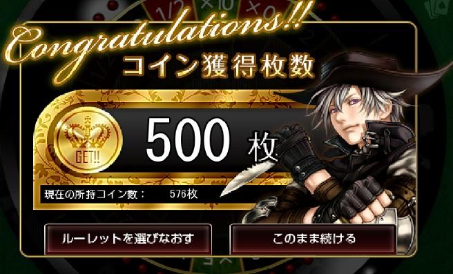 500枚GET