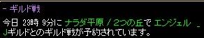 15.5.24エンジェル様