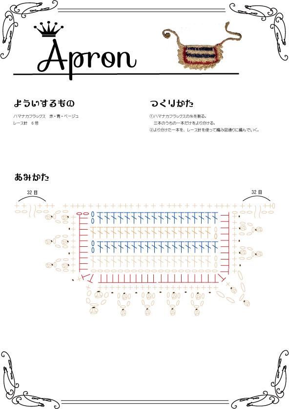 エプロン編み図 完成版AI