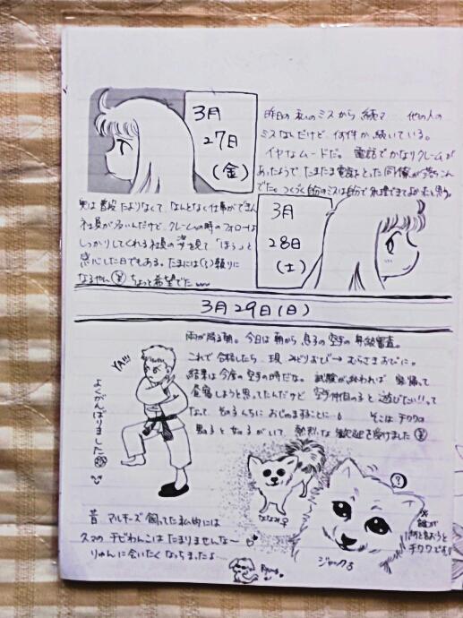 fc2_2015-04-01_12-43-21-323.jpg