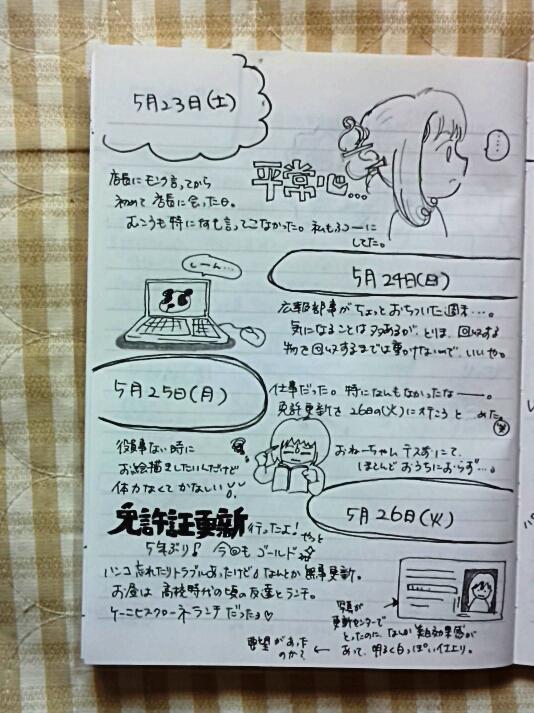 fc2_2015-06-01_17-36-49-431.jpg