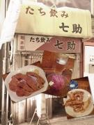 高円寺 立ち飲み七助(2015/5/1)