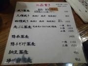 蕎麦メニュー(2015/5/4)