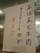 高円寺 香満楼 なんと読むのだ?(笑)