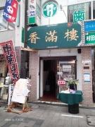 高円寺 香満楼 店構え(2015/5/18)