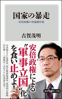 kokkanobousou_140915.jpg
