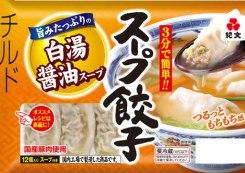 紀文スープ餃子 写真