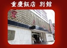 重慶飯店別館写真