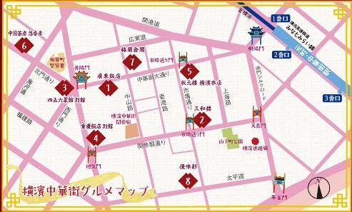 中華街 グルメマップ