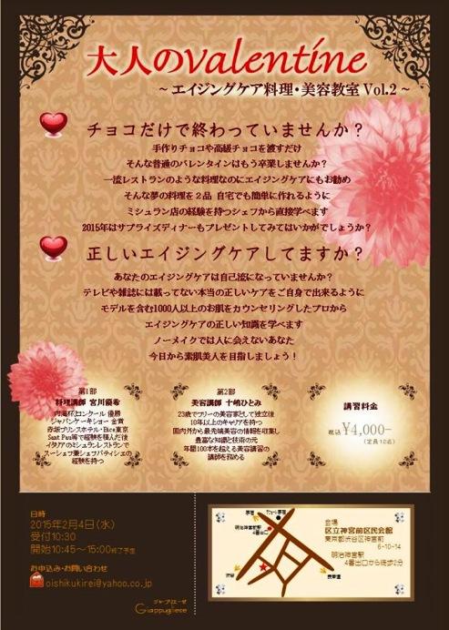 バレンタイン 料理&美容教室