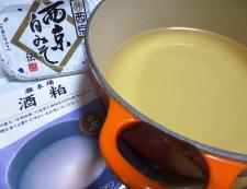 粕汁鍋 材料①