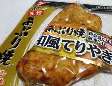照り焼きチキンサンド 材料①