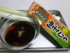 イカの柚子こしょう照り焼き 調味料