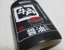 がんも焼肉のタレ炒め 材料②