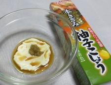 野菜てんぷらの柚子こしょうマヨ焼き 調味料