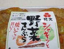 紀文野菜てんぷら 写真