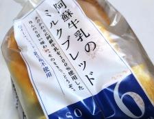 チーズわさびトースト 材料パン