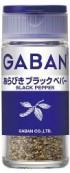 ギャバン あらびきブラックペパー 瓶