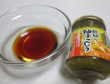 ちくわと玉ねぎの柚子こしょうポン酢炒め 材料②調味料