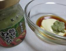 がんものわさびマヨポン酢和え 調味料