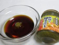 ゆで豚こまの柚子こしょう焼き 材料②調味料