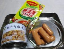 あさりと春キャベツのスープ煮 材料①