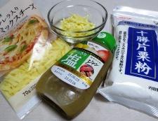 鶏の唐揚げチーズ焼き<塩ジャン> 材料②調味料