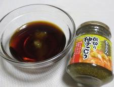 ポークソテー柚子こしょう照り焼きソース ソース調味料