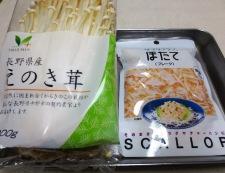 えのき茸とホタテフレークの煮物 調理①材料