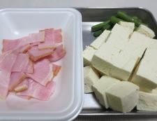 豆腐とベーコンのカレー炒め 【下準備】②