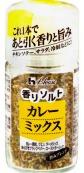 香りソルト<カレーミックス> 調味料