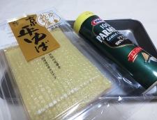 湯葉衣のミラノ風カツレツ 材料②