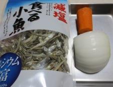 煮干のマリネ 材料①