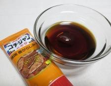 コチュジャンポーク 調味料