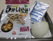 サーモングリル しいたけクリームソース 材料②