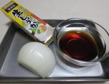 ポン酢オニオンしょうがソース 材料①