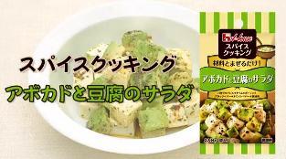 アボカドと豆腐のサラダ パッケージ