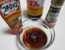 ポン酢コチュジャンドレッシング 材料②ドレッシング材料