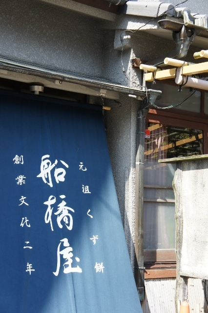 2015亀戸 船橋屋